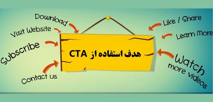 هدف استفاده از CTA